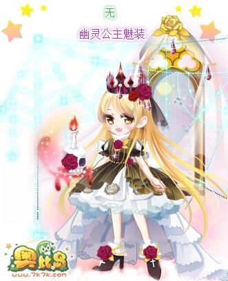 7k7k小游戏 奥比岛 魔力时装  奥比岛幽灵公主魅装服饰图鉴 女 +1120
