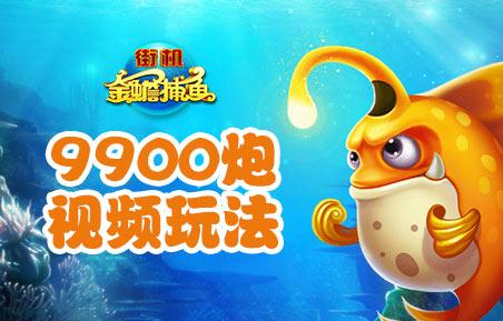 金蟾捕鱼9900炮视频玩法欣赏