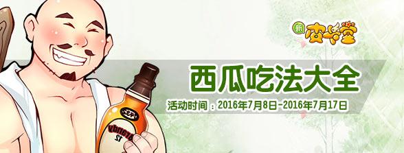 【7k活动】西瓜的花样吃法大全