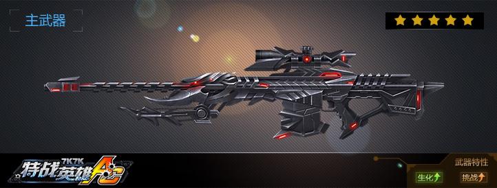黑龙遗愿武器展示