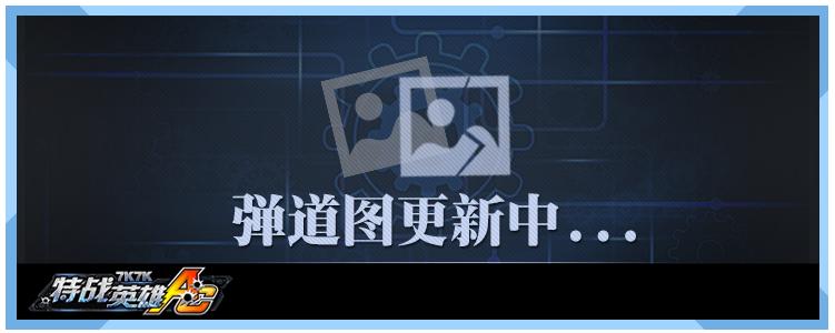 TEC9-极寒冰魄弹道展示
