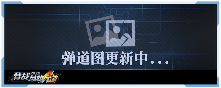 M9-鎏金弹道展示