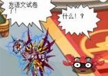 洛克王国四格漫画之复习错误