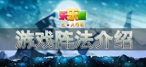 乐乐堂之大作战-乐乐堂阵法介绍