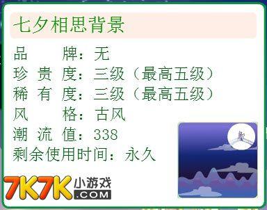 """七夕相思背景价值129晶钻.8月11日前,参加淘宝街活动""""七夕相思"""