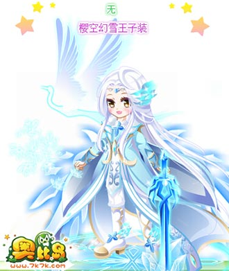 奥比岛 魔力时装  樱空幻雪王子装服饰图鉴