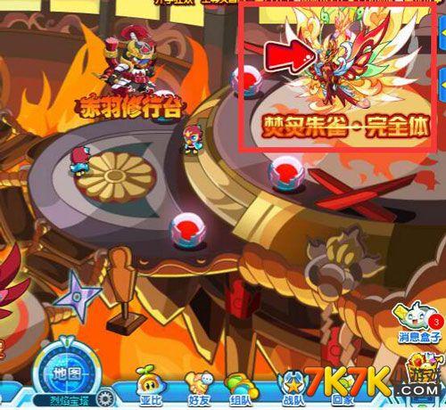 在烈焰宝塔的右上方可以看到焚炙朱雀完全体,点击图标即可进入参加
