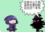 洛克王国四格漫画之出书