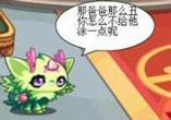 洛克王国四格漫画之涂口红