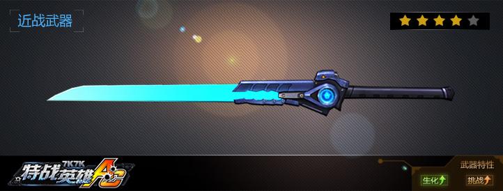 审判之剑武器展示