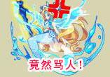奥拉星四格漫画:甄嬛传