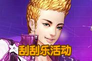 hv599手机版_恋上K歌刮刮乐活动介绍 每天刮一刮赢取座驾