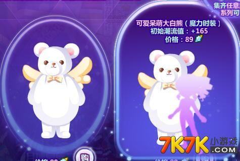 奥比岛可爱呆萌大白熊怎么得?
