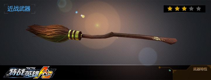 女巫扫帚武器展示