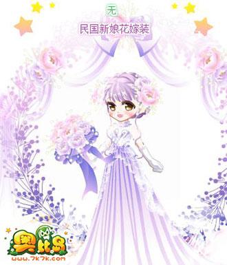 奥比岛典藏服饰民国新娘花嫁装