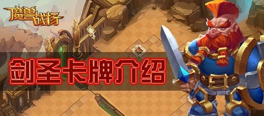 魔兽战场剑圣卡牌介绍
