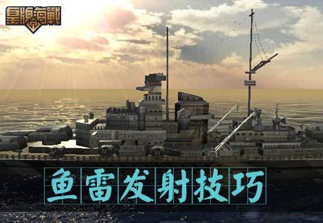 皇牌海战潜艇哪个好 潜艇使用方法及鱼雷发射技巧