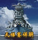皇牌海战怎样参加天梯赛详细说明