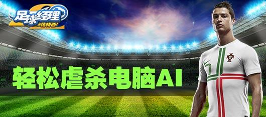 足球经理攻略 如何轻松虐杀电脑AI