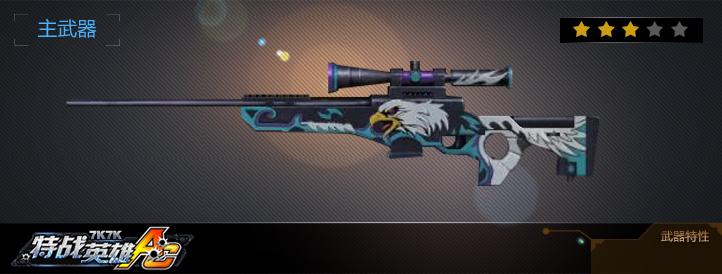 LR4-惊空武器展示