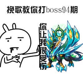 挽歌教你打boss94期