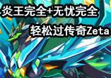 神迹炎王完全体+鬼墨无忧完全体过传奇Zeta