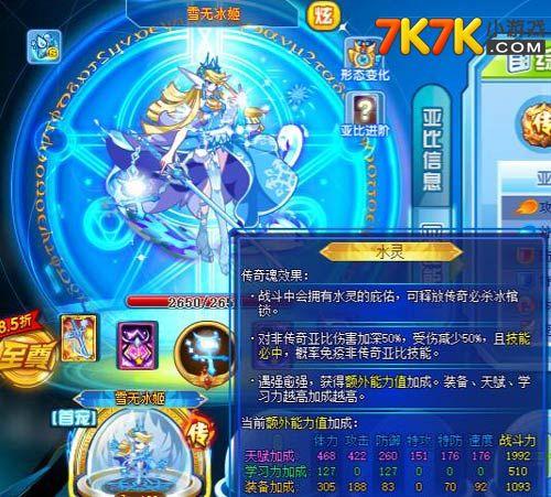 7k7k小游戏 奥拉星 游戏问答  奥拉星水灵是雪无冰姬的 传奇魂,这是雪图片