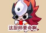 奥拉星四格漫画:小李飞刀