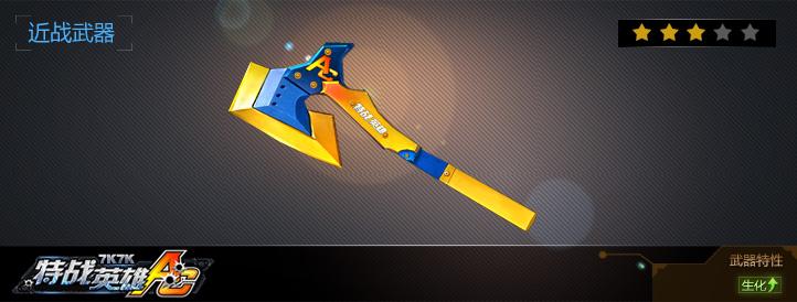 周年纪念手斧武器展示
