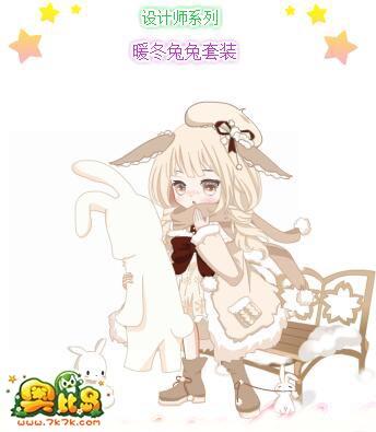 奥比岛暖冬兔兔套装服饰图鉴