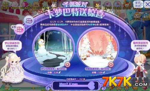 7k7k小游戏 奥比岛 奥比问答  奥比岛 圣诞单品梦幻麋鹿仙手杖,梦幻麋