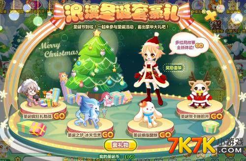 奥比岛简约圣诞装魔力时装怎么得?