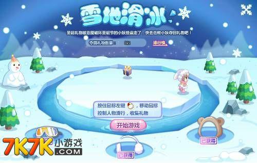 奥比岛雪地滑冰小游戏在哪怎么找?