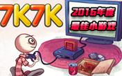 2016最佳游戏合集(二)