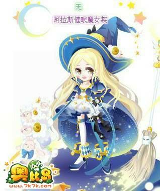奥比岛典藏服饰阿拉斯催眠魔女装