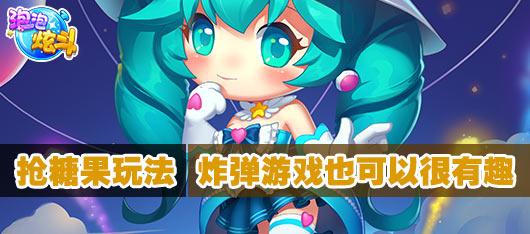 泡泡炫斗抢糖果玩法 炸弹游戏也很有趣