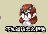 奥拉星四格漫画:闲来无事