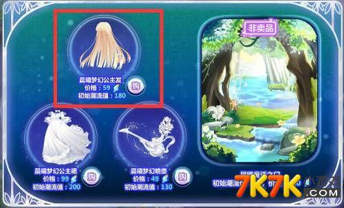 奥比岛头发魔力时装图片