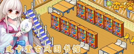 皮卡堂古风图书馆,一起装扮吧!