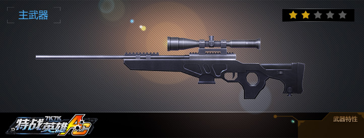 LR4武器展示