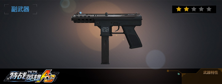 TEC-9武器展示