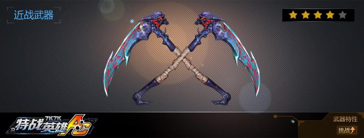 恶魔双镰武器展示