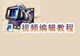 视频编辑教程