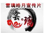 雲璃皓月工作室宣传片