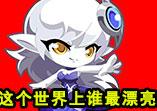 奥拉星四格漫画:女神最美
