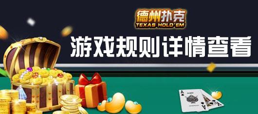 德州扑克游戏规则解析 基本玩法详情