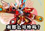 奥拉星四格漫画:零钱