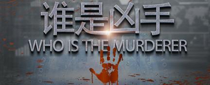 生死的逃杀,究竟谁是凶手?