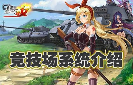 战车少女竞技场系统 让战斗来的更猛烈些吧