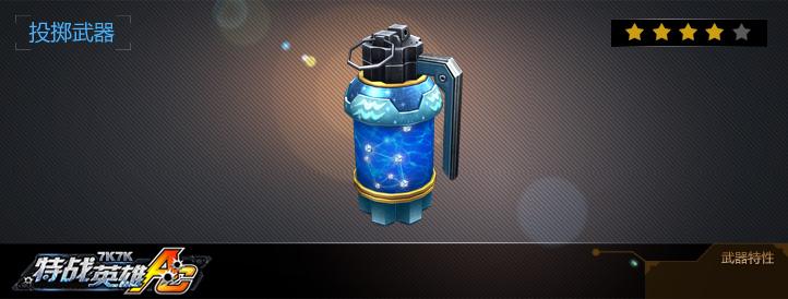 高爆-水瓶座武器展示